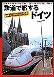 鉄道で旅するドイツ