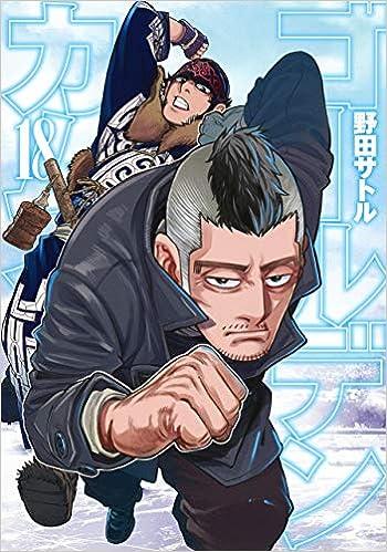 ゴールデンカムイ 第01-18巻 [Golden Kamui vol 01-18]