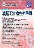 医学のあゆみ 遺伝子治療の新局面 2018年 265巻5号 第1土曜特集 [雑誌]