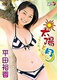 平田裕香 太陽と月~てぃだ・ちいちい~ [DVD]