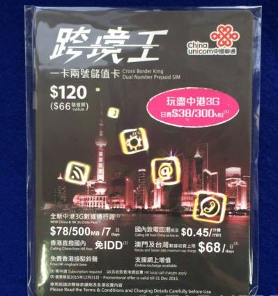 china-unicom-cross-border-king-dual-number-prepaid-hk-china-sim-card-no-contract