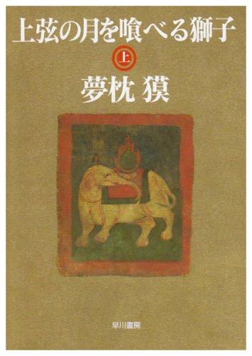 上弦の月を喰べる獅子〈上〉 (ハヤカワ文庫JA)
