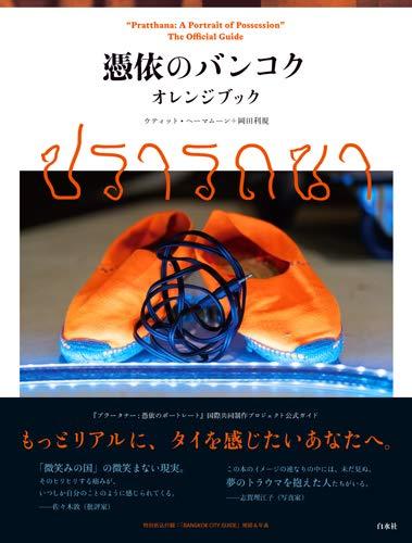 憑依のバンコク オレンジブック / ウティット・ヘーマムーンの商品画像
