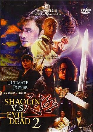 amazon com shaolin vs evil dead 2 ultimate power louis fan
