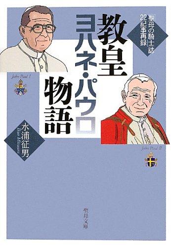 教皇ヨハネ・パウロ物語―『聖母の騎士』誌22記事再録 (聖母文庫)