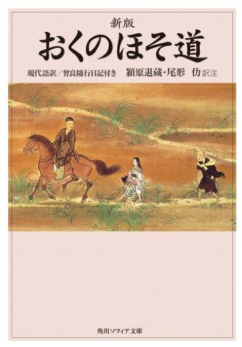 新版 おくのほそ道 現代語訳/曾良随行日記付き (角川ソフィア文庫)