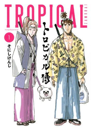 トロピカル侍(1) (ヤンマガKCスペシャル)