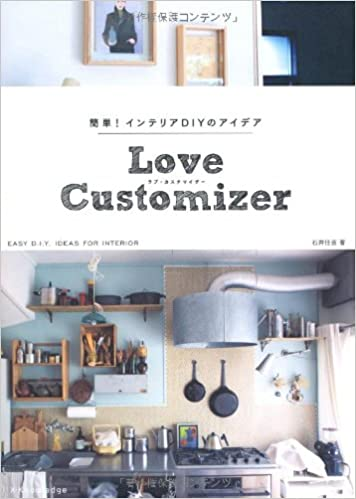 「簡単! インテリアDIYのアイデア Love customizer」