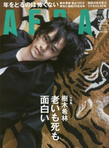 AERA(アエラ) 2017年 5/15 号 [雑誌]