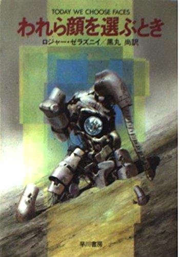 われら顔を選ぶとき (ハヤカワ文庫 SF (620))