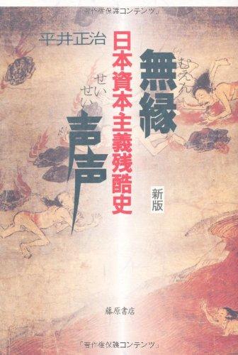 無縁声声 新版―日本資本主義残酷史