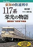東海の快速列車 117系栄光の物語 (キャンブックス)