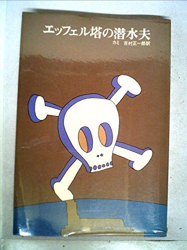 エッフェル塔の潜水夫 (1977年) (世界ユーモア文庫〈1〉)