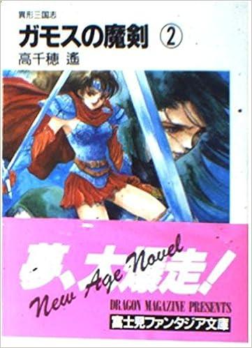 ガモスの魔剣〈2〉_異形三国志 (...