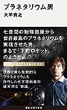プラネタリウム男 (講談社現代新書)