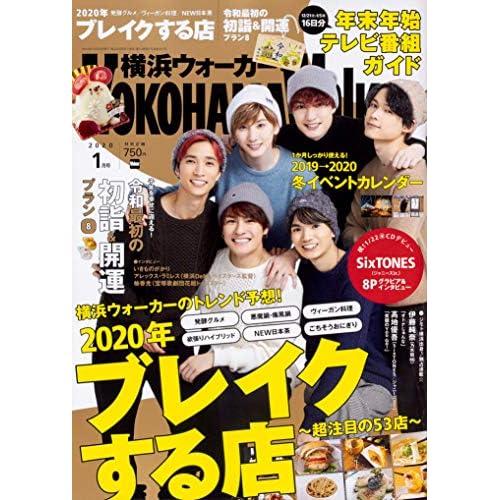 横浜ウォーカー 2020年1月号 表紙画像