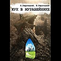 Жук в муравейнике (Russian Edition) book cover