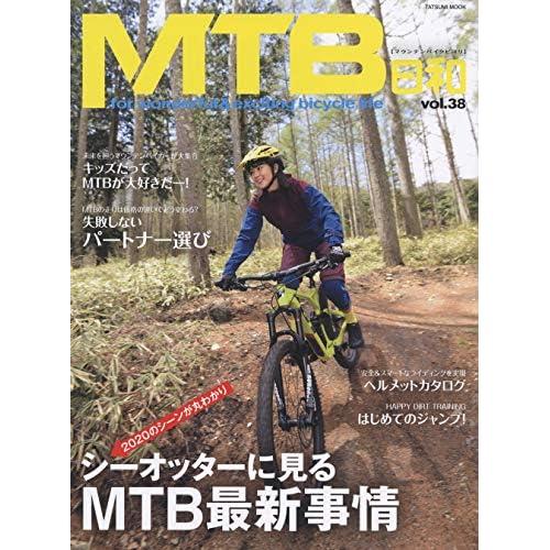 MTB日和 表紙画像