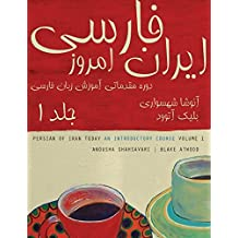 Persian of Iran Today, Volume 1 (Persian Edition) by Anousha Shahsavari (2013-10-01)