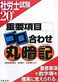 社労士試験 重要項目ゴロ合わせ丸暗記〈20年〉