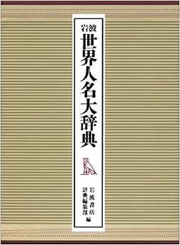 Book's Cover of 岩波 世界人名大辞典 (日本語) 単行本 – 2013/12/13