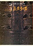 Bronzes of the Shang and Chou Dynasties: Brilliant and Affluent