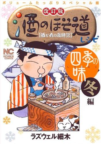 酒のほそ道レシピ 四季の味冬編 改訂版 (ニチブンコミックス)