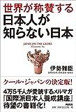 「世界が称賛する日本人が知らない日本」伊勢 雅臣