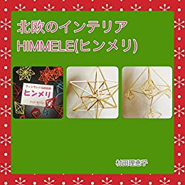 HIMMELI (Japanese Edition)