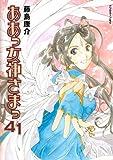 Ah My Goddess (41) (Afternoon KC) (2010) ISBN: 4063211940 [Japanese Import]