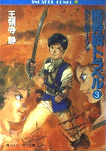 骸骨旗(ジョリー・ロジャー)トラベル―異次元騎士カズマ〈3〉 (角川文庫―スニーカー文庫)