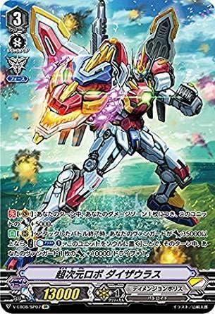 超次元ロボ ダイザウラス SP ヴァンガード My Glorious Justice v-eb08-sp07