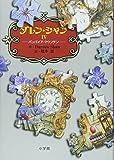 Vampire Mountain = Daren Shan. IV, Banpaia maunten [Japanese Edition]