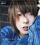 Aki Soba Ni Iru Yo by Aiko (2005-06-29)