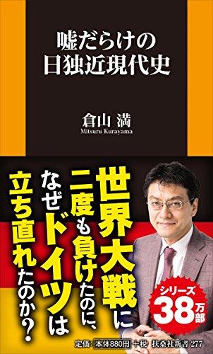 嘘だらけの日独近現代史 (扶桑社新書)