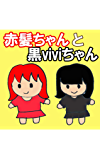 赤髪ちゃんと黒viviちゃん: 「赤髪ちゃん・黒viviちゃん・シジミちゃん・芋ちゃんと不愉快な仲間たち」 の漫画です。可愛い赤髪ちゃんと黒viviちゃんの絵本のような漫画です。