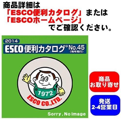 エスコ [EA541W-14用]替刃 EA541W-14B