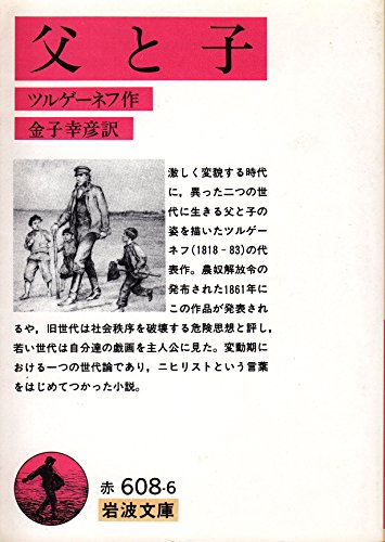 父と子 (岩波文庫 赤 608-6)