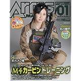 月刊 Arms MAGAZINE (アームズマガジン) 2016年1月号