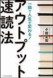 「一瞬で人生が変わる! アウトプット速読法」小田 全宏