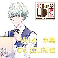 カレの部屋にお泊まりCD 「CHU♥LDK」 Vol.4 氷真 CV.江口拓也出演声優情報