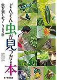 どんどん虫が見つかる本—虫を楽しむ! 365日