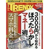 日経TRENDY2017年2月号