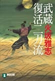 武蔵復活二刀流 (祥伝社文庫)
