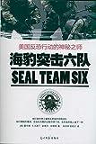 美国反恐行动的神秘之师:海豹突击六队
