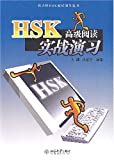 Real Test Practice for HSK Advanced Readings (Chinese Edition)