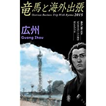 Overseas Business Trip With Ryoma Guangzhou (Japanese Edition)