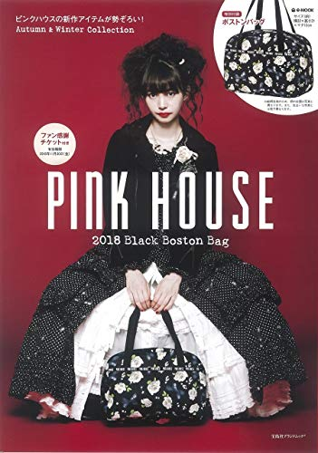 PINK HOUSE ピンクハウス 最新号 表紙画像
