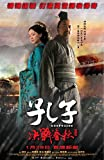 NEW Confucius (DVD)