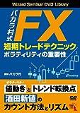 バカラ村式 FX短期トレードテクニック ──ボラティリティの重要性 (<DVD>)